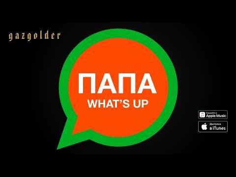 Баста - Папа What's Up