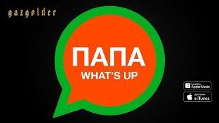 Превью из музыкального клипа Баста - Папа What's Up