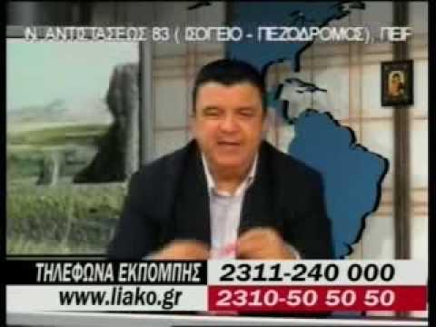 Liakopoulos tilefonima unan(ellines)