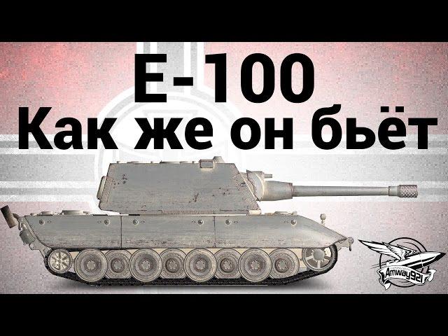 Суперские позиции для Е 100 на карте Энск в World of Tanks (0.9.7)