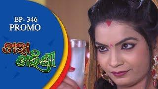 Tara Tarini | 13 Dec 18 | Promo | Odia Serial – TarangTV