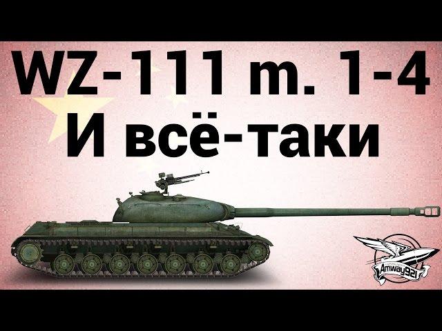 Обзор тяжелого танка ВЗ-111 1-4 от Amway921WOT в World of Tanks (0.9.10)