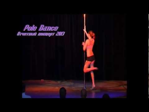 """Отчетный концерт Pole Dance (танец на пилоне) в клубе """"Олимпия"""" 20.01.2013 года. Нина Козлова"""