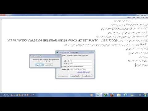 الرقم التسلسلي لبرنامجInternet Download Manager