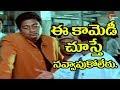 ప్రకాష్ రాజ్  కామెడీ  సీన్స్ || NavvulaTV