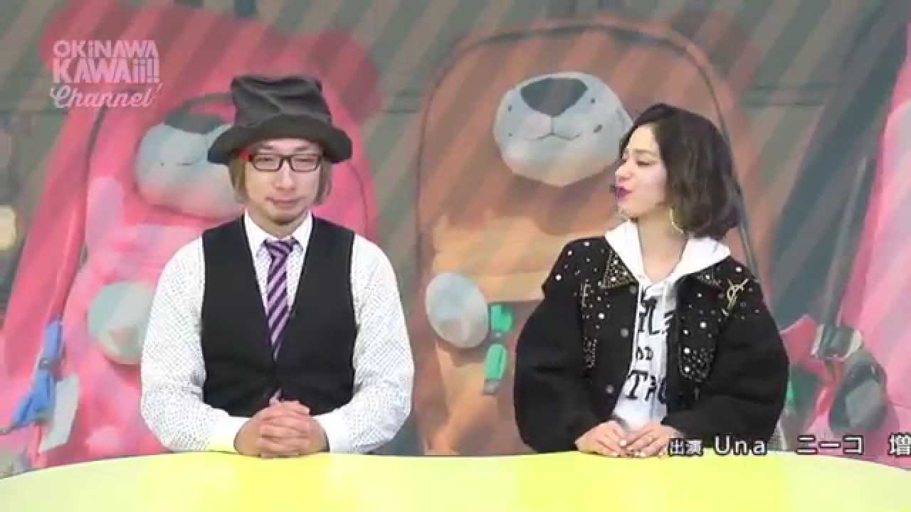OKiNAWA KAWAii!! Channnel! #07 5月20日 放送分
