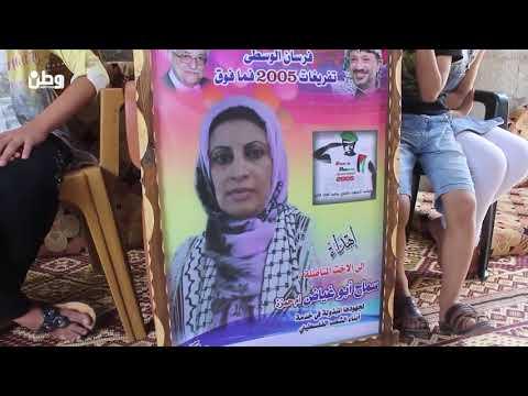 زوج المعتقلة لدى أمن غزة سماح أبو غياض يروي لـ وطن تفاصيل اعتقال زوجته