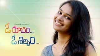 Oo Roopam Oo Silpam Telugu Short Film 2016