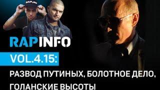 RAPINFO - Развод Путиных, Болотное дело и Голанские высоты