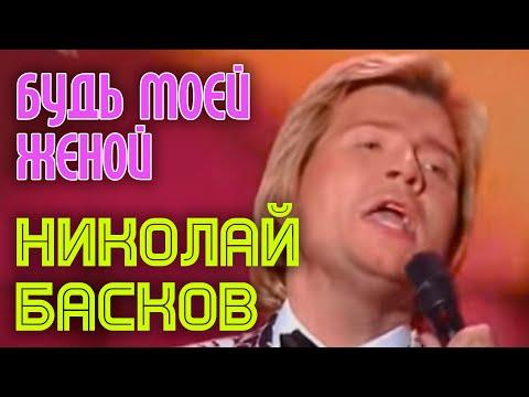 Смотреть клип Николай Басков - Будь моей женой