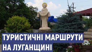 На Луганщині представили два туристичні маршрути з шести