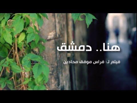 هنا دمشق، فيلم لـ: فراس موفق محادين – انتاج الميادين 2013