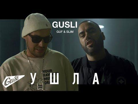GUSLI (Guf & Slim) - Ушла