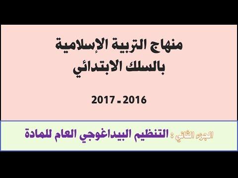 منهاج التربية الاسلامية للتعليم الابتدائي : الجزء الثاني 2/3
