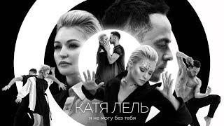 Катя Лель - Я не могу без тебя Скачать клип, смотреть клип, скачать песню