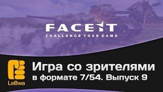 Игра со зрителями в формате 7/54 на FaceIt. Выпуск 9