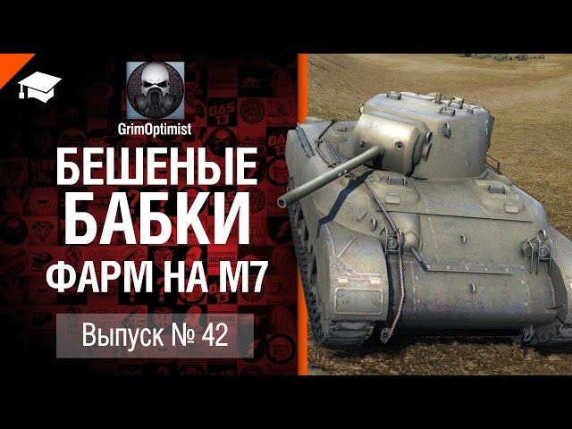 Обзор среднего танка М7 от WoT Fan в World of Tanks (0.9.10)
