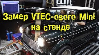 Замер VTEC-ового Mini на стенде . Mighty Car Mods на русском
