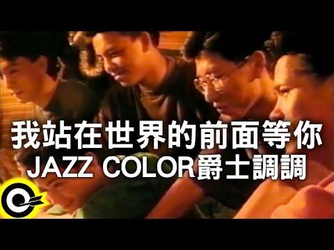 JAZZ COLOR爵士調調-我站在世界的前面等你(黑夜版) (官方完整版MV)