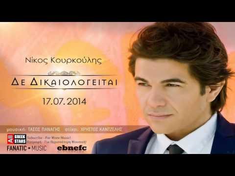 De Dikaiologitai ~ Nikos Kourkoulis | Greek New Single 2014