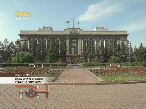 Дата инаугурации губернатора края