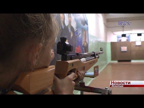 Искитимские стрелки приняли участие в областных соревнованиях