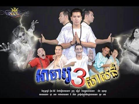 ah jar 3 sas Khmer Movie  Full over   Khmer Movie 01 01