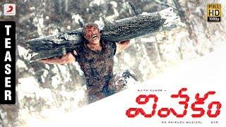 Vivekam - Official Telugu Teaser
