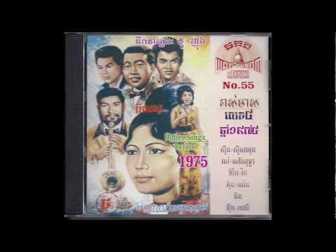 អនុស្សាវរីយ៍ខេត្តពោធិ៍សាត់ / Anusavory Kat Pursat - In Yeng