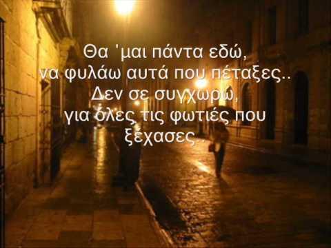 Ελένη Τσαλιγοπούλου - Δεν μας Συγχωρώ