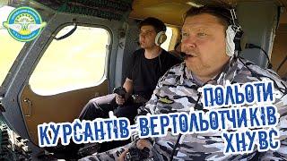 Курсанты-летчики Кременчугского летного колледжа ХНУВД выполняют полеты в Харьковском аэроклубе
