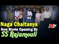 Naga Chaitanya New Movie Opening By SS Rajamouli..