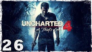 [PS4] Uncharted 4. #26: Очередные неприятности.
