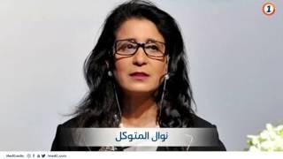 كلمة نوال المتوكل للمرأة المغربية: لا تعترفي بكلمة مستحيل! |