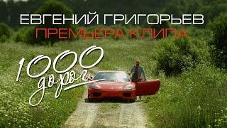 Жека (Евгений Григорьев) – 1000 дорог Скачать клип, смотреть клип, скачать песню