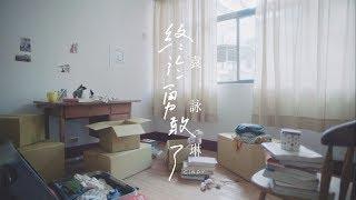 袁詠琳 Cindy Yen【終於勇敢了Brave】歌詞版 Lyric MV