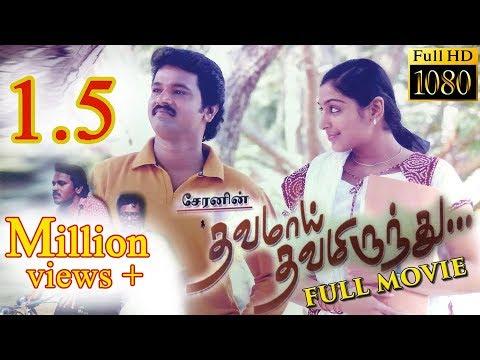 Thavamai Thavamirundhu Tamil movie online DVD