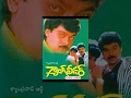 Gang Leader -- Chiranjeevi And Vijaya Shanthi Super Hit Movie