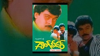 Gang Leader Full Movie || Chiranjeevi & Vijayashanti || HD