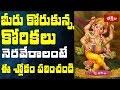 మీరు కోరుకున్న కోరికలు నెరవేరాలంటే ఈ శ్లోకం పఠించండి    Karya Siddhi    Archana    Bhakthi TV