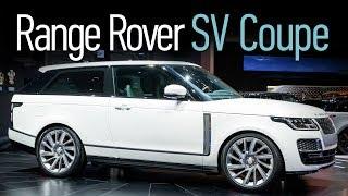 Самый дорогой Range Rover — SV Coupe. Минус две двери, плюс две цены. Тесты АвтоРЕВЮ.