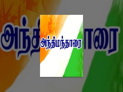 Anthimanthaarai Tamil movie online DVD