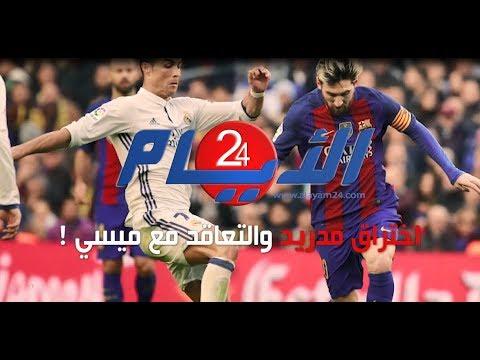 اختراق صفحة ريال مدريد والتعاقد مع ميسي!!