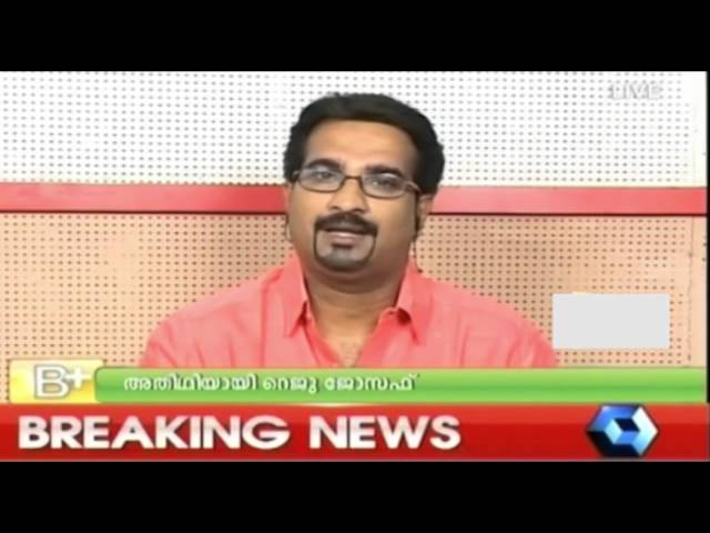 Singer Reju Joseph talks about decline of audio industry - B Positive
