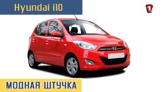 """Hyundai i10. """"Модная штучка"""" (HD)."""