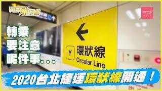 2020 台北捷運環狀線開通! 轉乘要注意呢件事......