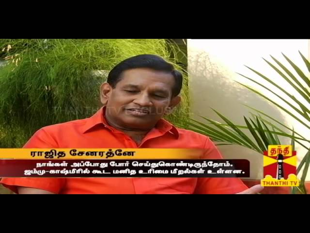 Exclusive Interview with Rajitha Senaratne(Fisheries Minister of Sri Lanka) Seg-01 Thanthi TV