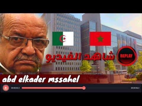 هذا هو الفيديو الذي كان سببا في تصريحات مساهل ضد المغرب