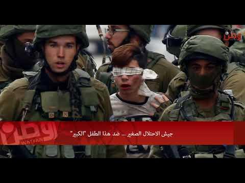 """جيش الاحتلال الصغير ضد هذا الطفل """"الكبير"""""""