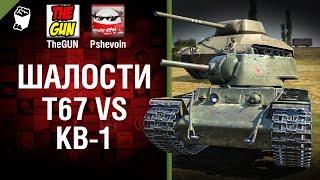Т67 vs КВ-1 - Шалости №27 - от TheGUN и Pshevoin